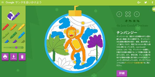 google-santa-tracker3