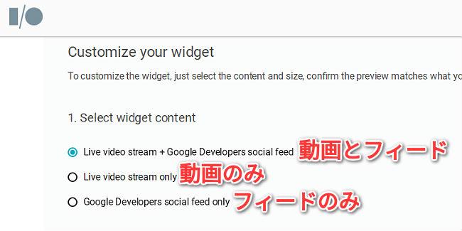io-live-embed-widget-3