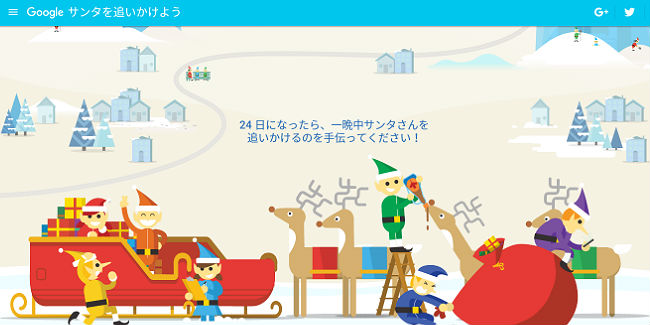 google-santa-tracker5
