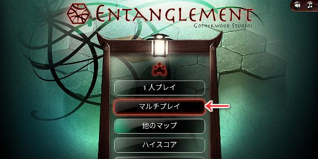 entanglement-10