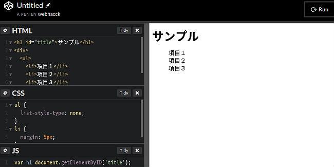 codepen-useful-5