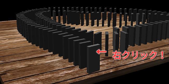 domino5