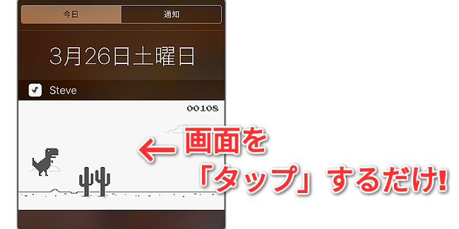 steve-app-5