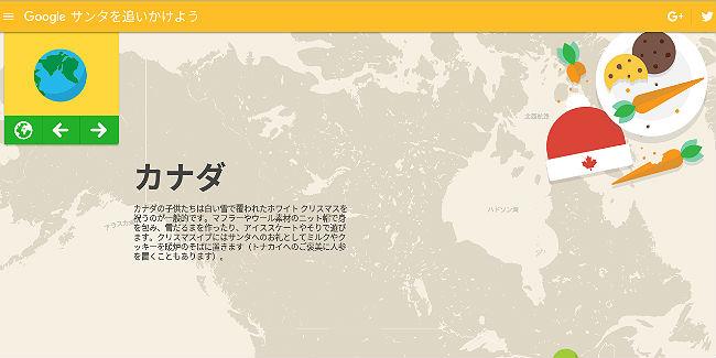 google-santa-tracker1