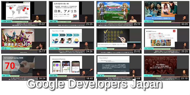 google-developers-japan-1