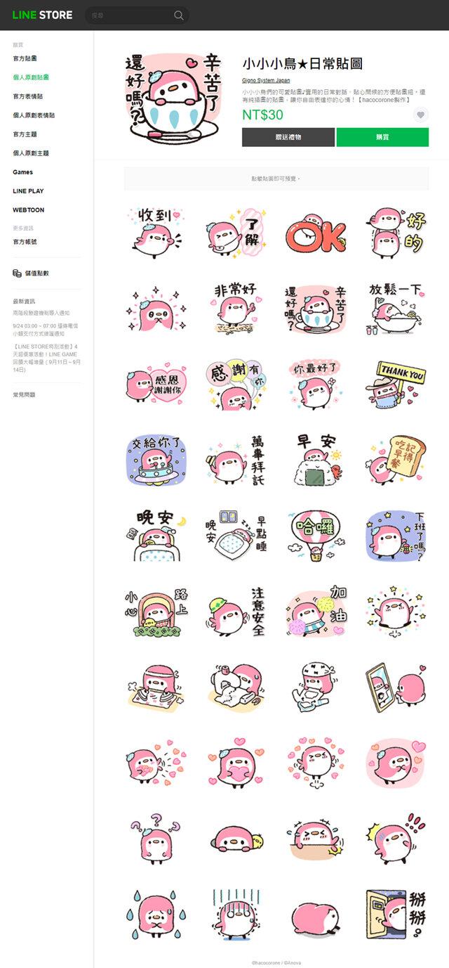 台湾スタンプ-4-ブログ640