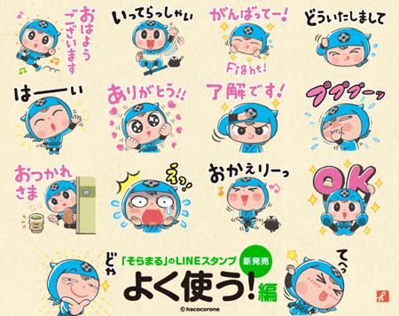 soramaru-line-jp2-450