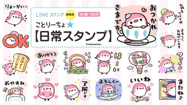 2019-9-ことりーちょ-4-広告450