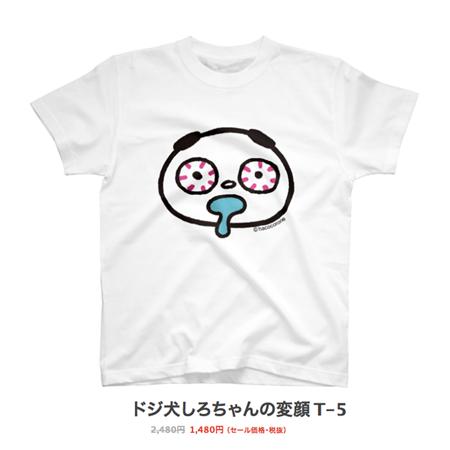 しろちゃん変顔広告用05-450