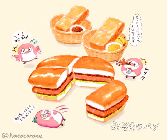 味噌カツパンt-450