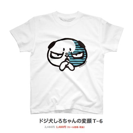 しろちゃん変顔広告用06-450