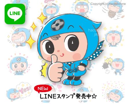 soramaru-line-450