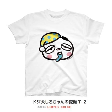 しろちゃん変顔広告用02-450