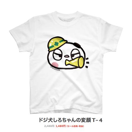 しろちゃん変顔広告用04-450