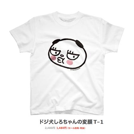 しろちゃん変顔広告用01-450