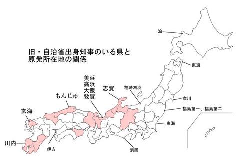 自治省出身知事のいる都道府県と原発所在地