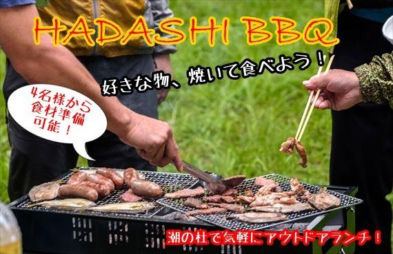 hadashi bbq