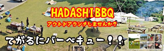 2016-hadashibbq-hptop