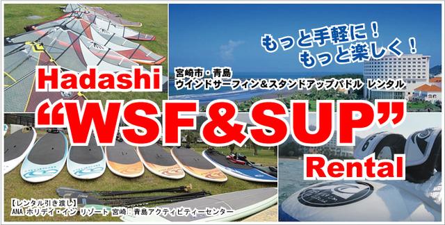 wsf_sup_rental_top_logo011