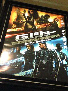 今日の映画「G.I.ジョー」