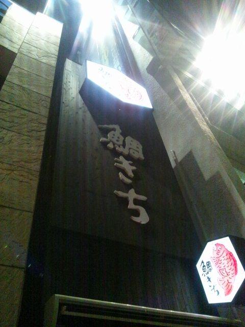 仙台でたい焼き中