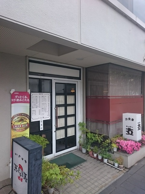 DSC_0362 キッチン友 外観