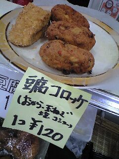 豆腐コロッケ