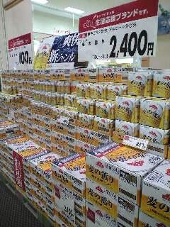 第3のビール戦争