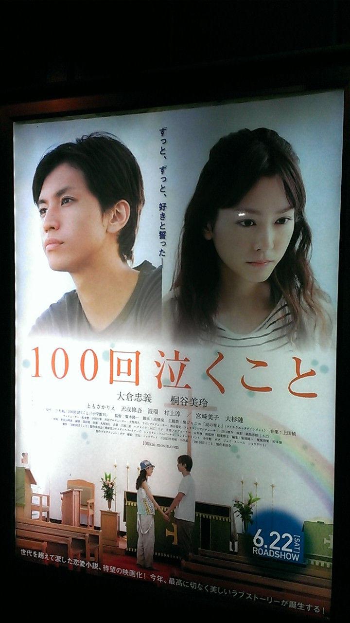 今日の映画「100回泣くこと」