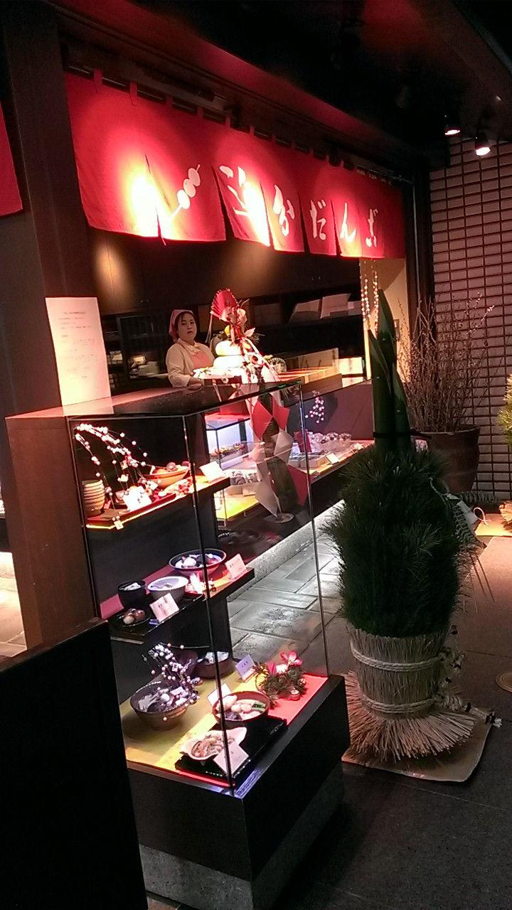 新宿でおダンゴ