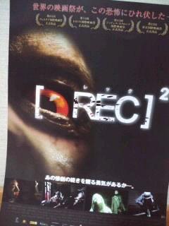 今日の映画「REC2」