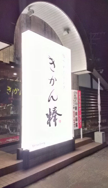 きかん棒できかん棒醤油麺