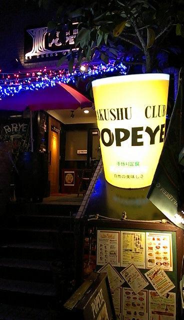 ポパイでビールを