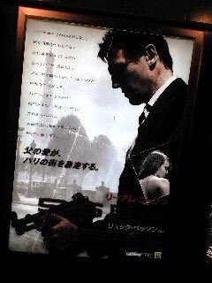 今日の映画「96時間」