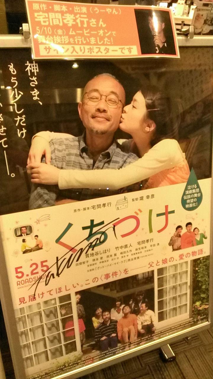 昨日の映画「くちづけ」