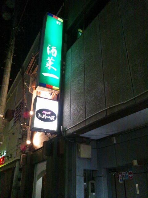 酒菜一 (さかな いち)