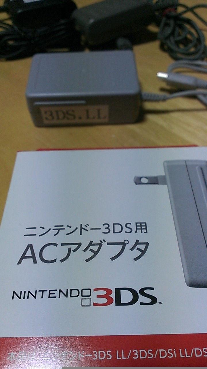 3DS LL用アダプタ購入