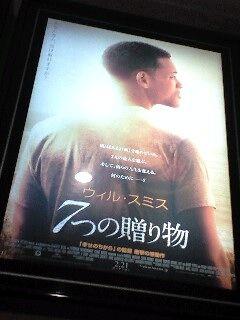 今日の映画「七つの贈り物」
