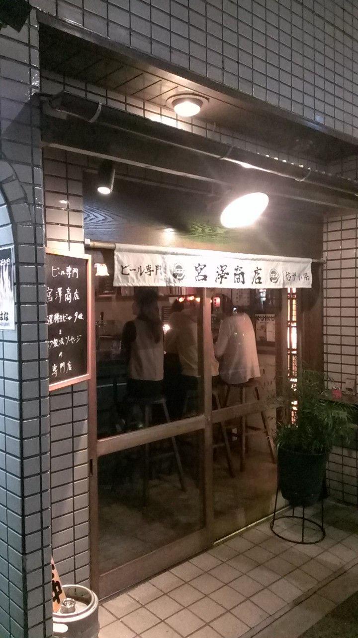 宮澤商店で美味しいビールを