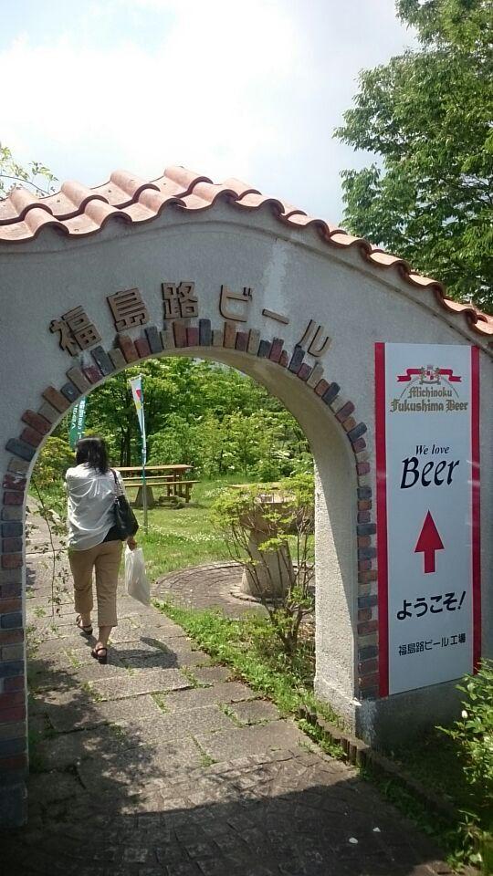 福島路ビールでピルスナー