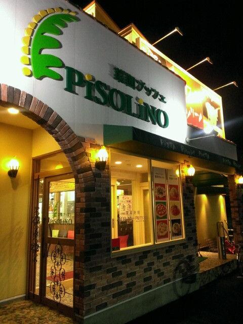 ピソリーノでピザとパスタを