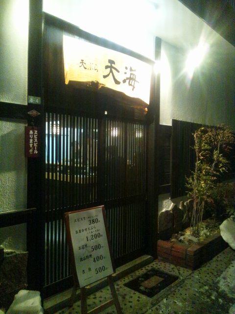 天海で天ぷら