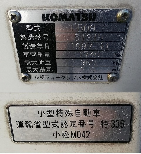 KOMATSU コマツ フォークリフト FB09-3
