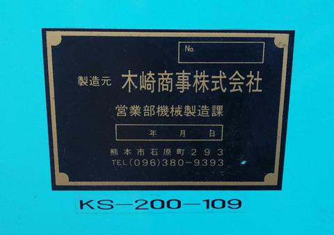 木崎商事 野菜自動包装機 KS-200-109