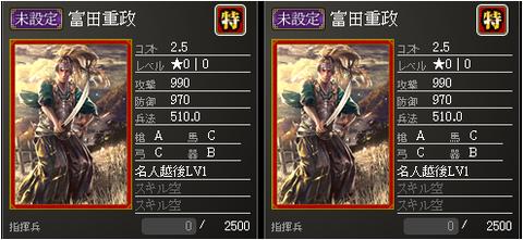 富田重政 戦国ixa