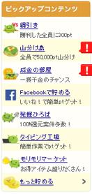 げん玉 パーツ 2(4-5)