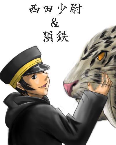 西田少尉と隕鉄