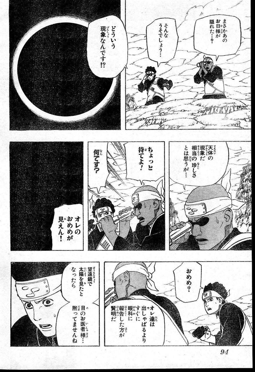 ナルト 漫画 63