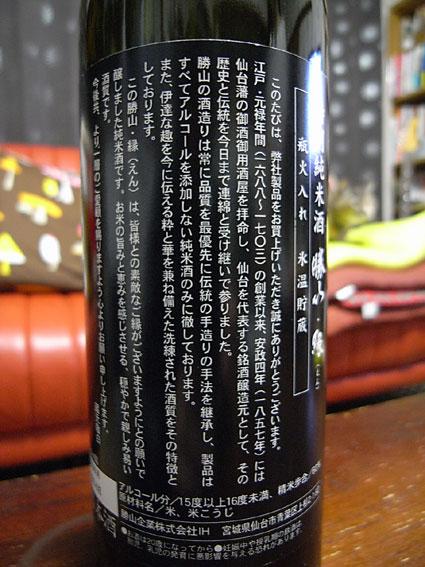 katuyama4.jpg