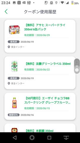 Screenshot_20200619-232408